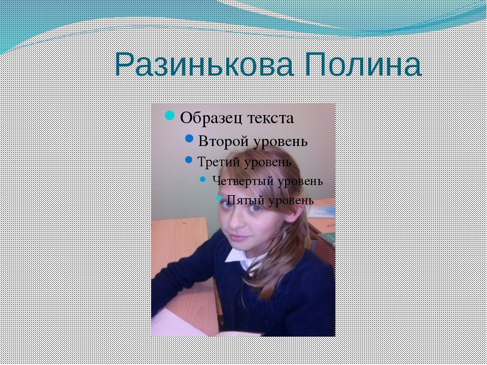 Разинькова Полина