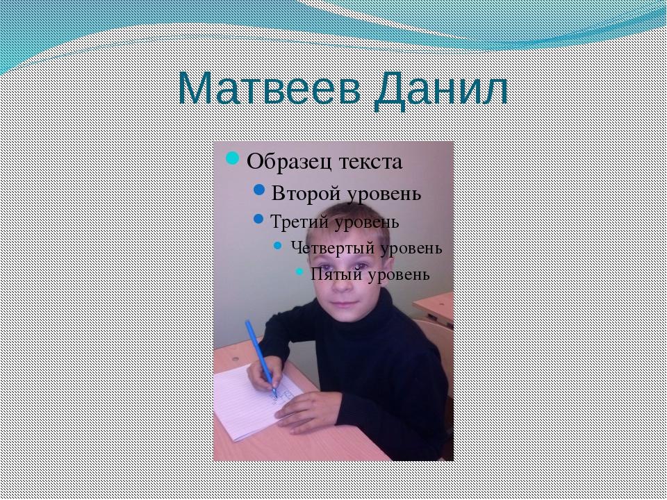 Матвеев Данил