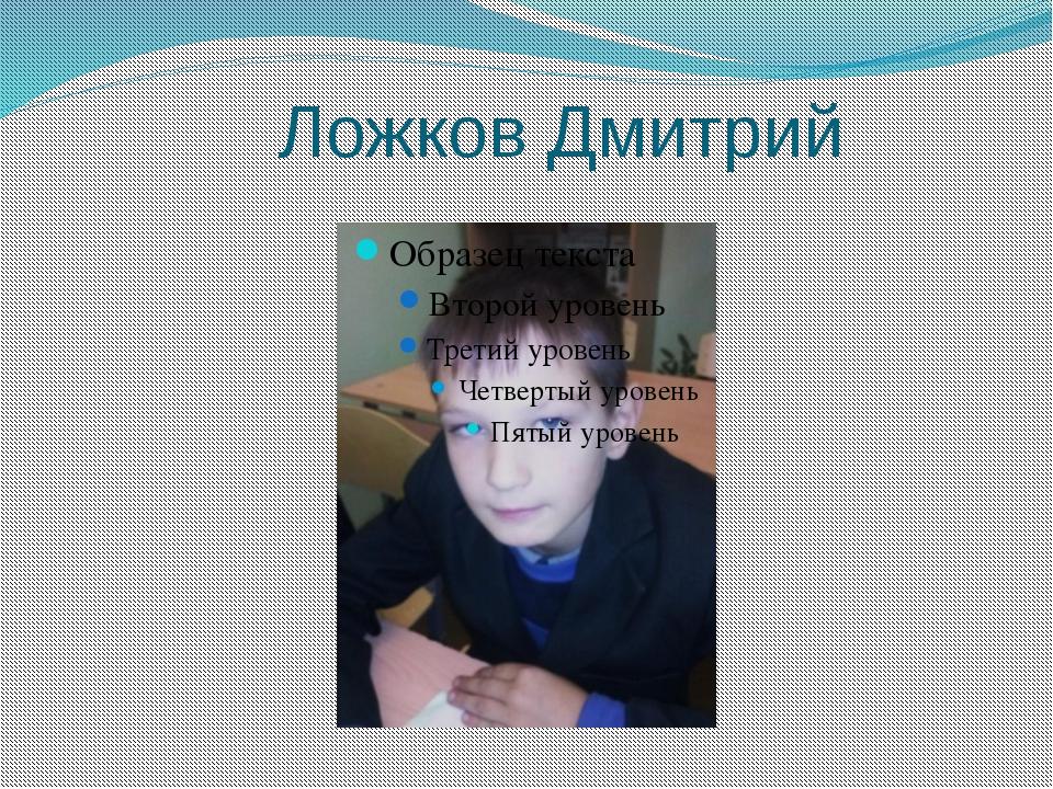 Ложков Дмитрий