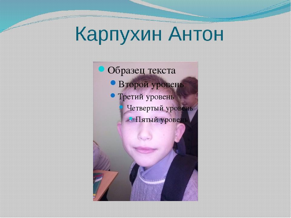 Карпухин Антон