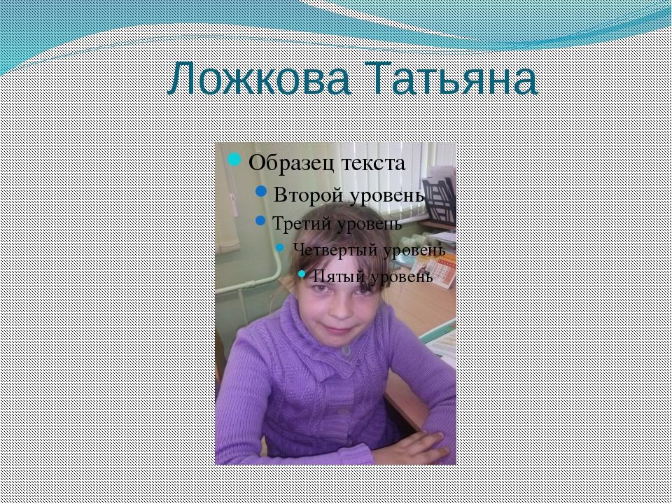 Ложкова Татьяна