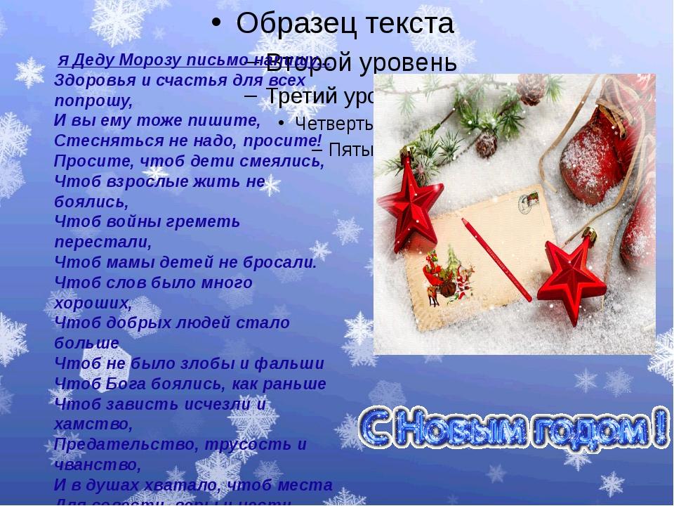 Я Деду Морозу письмо напишу... Здоровья и счастья для всех попрошу, И вы ему...