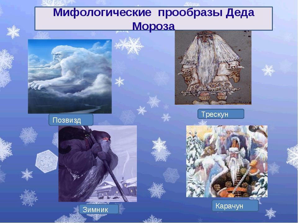 Мифологические прообразы Деда Мороза Трескун Зимник Позвизд Карачун
