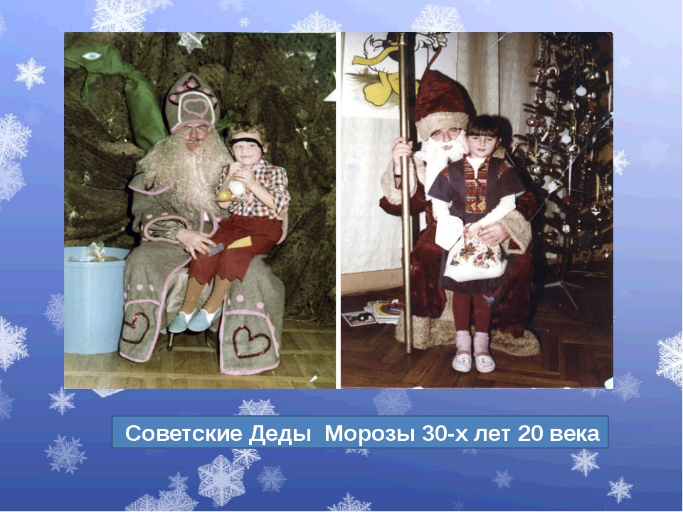 Советские Деды Морозы 30-х лет 20 века
