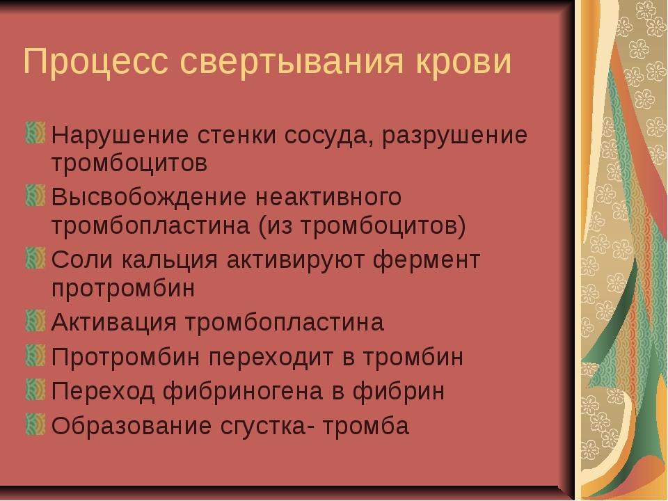 Процесс свертывания крови Нарушение стенки сосуда, разрушение тромбоцитов Выс...