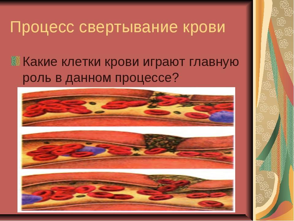 Процесс свертывание крови Какие клетки крови играют главную роль в данном про...