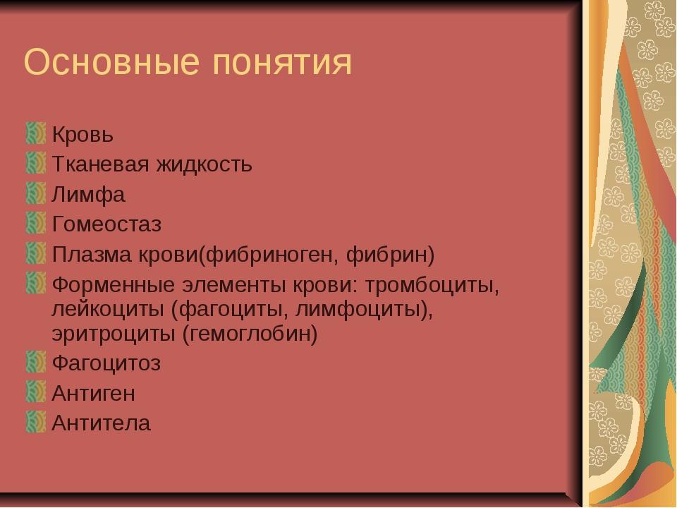 Основные понятия Кровь Тканевая жидкость Лимфа Гомеостаз Плазма крови(фибрино...