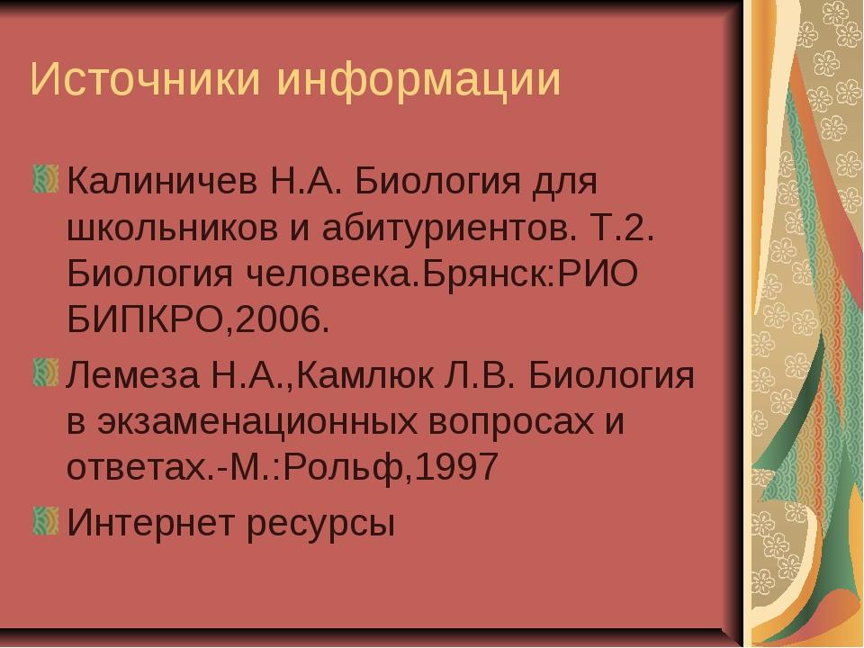 Источники информации Калиничев Н.А. Биология для школьников и абитуриентов. Т...