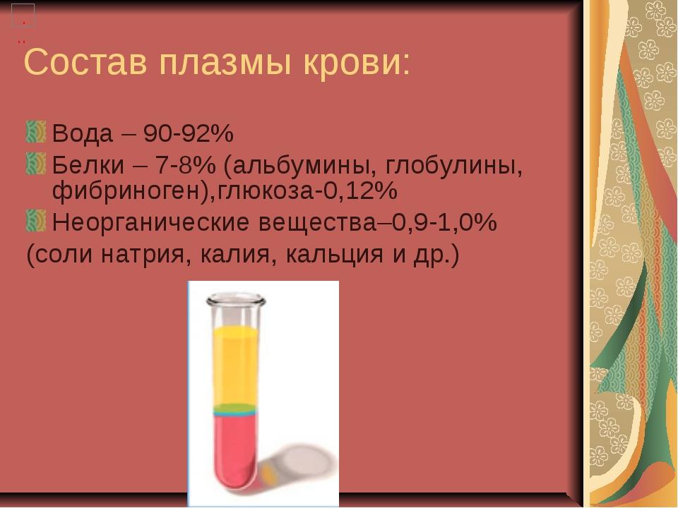 Состав плазмы крови: Вода – 90-92% Белки – 7-8% (альбумины, глобулины, фибрин...