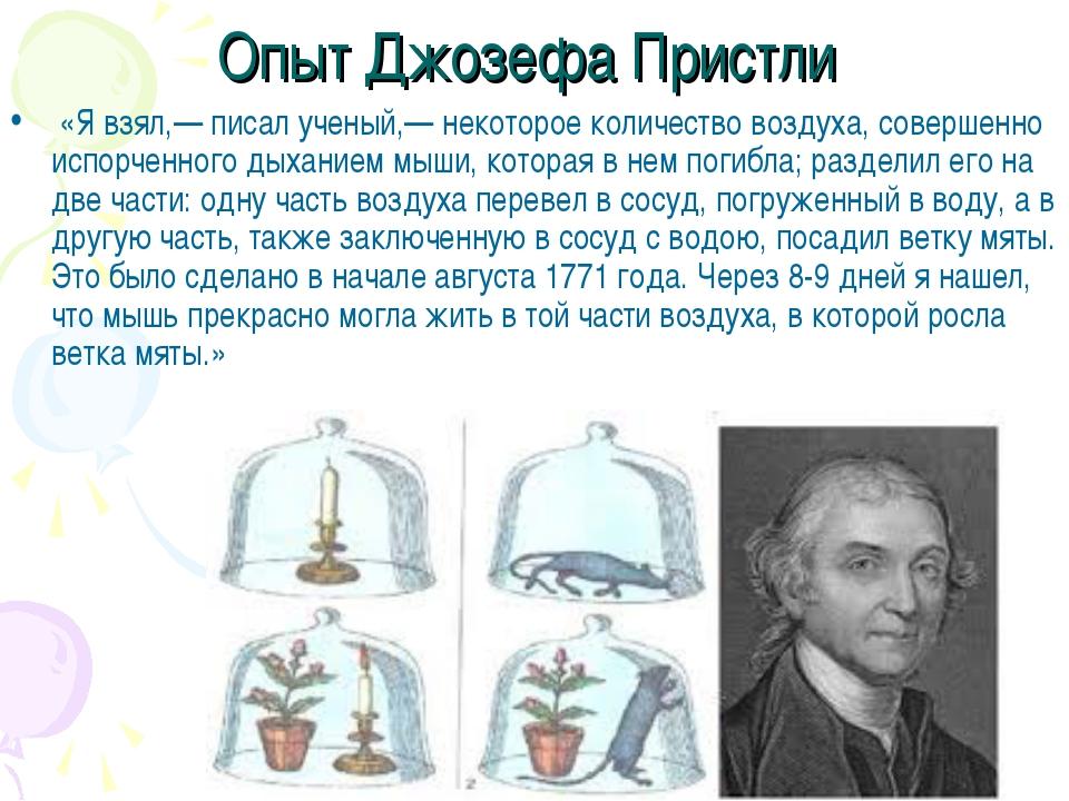 Опыт Джозефа Пристли «Я взял,— писал ученый,— некоторое количество воздуха, с...