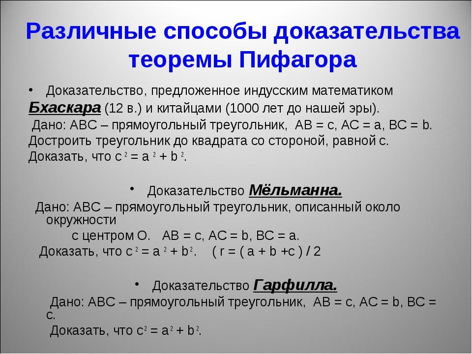 Различные способы доказательства теоремы Пифагора Доказательство, предложенно...