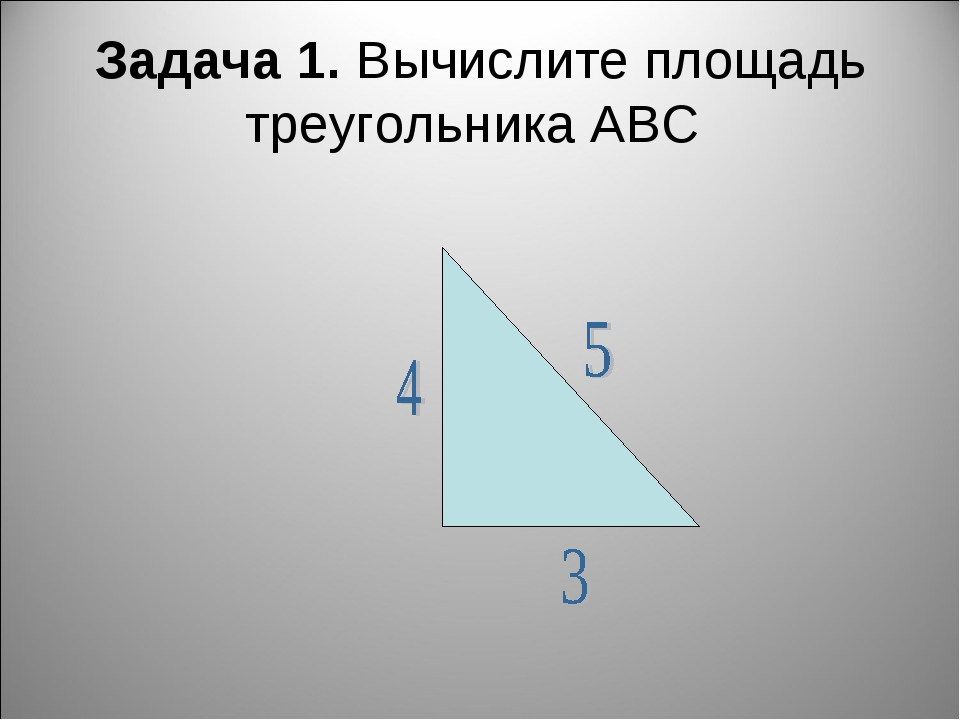 Задача 1. Вычислите площадь треугольника АВС