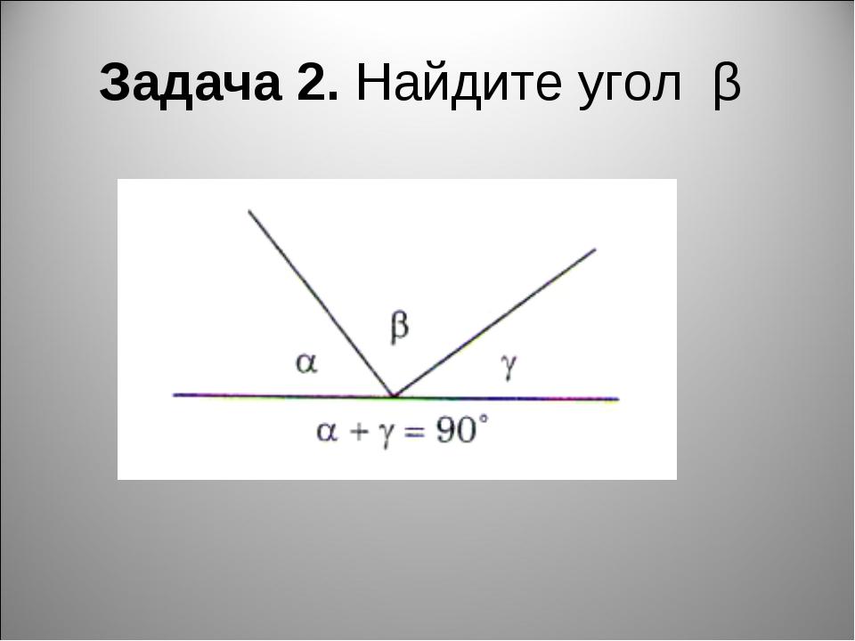 Задача 2. Найдите угол β