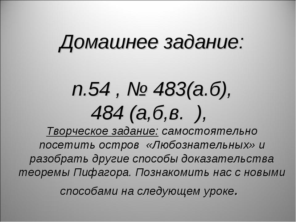 Домашнее задание: п.54 , № 483(а.б), 484 (а,б,в. ), Творческое задание: само...