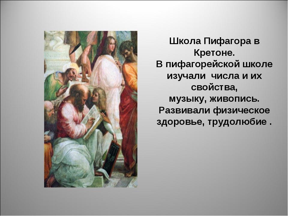 Школа Пифагора в Кретоне. В пифагорейской школе изучали числа и их свойства,...