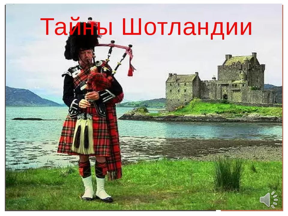 Тайны Шотландии