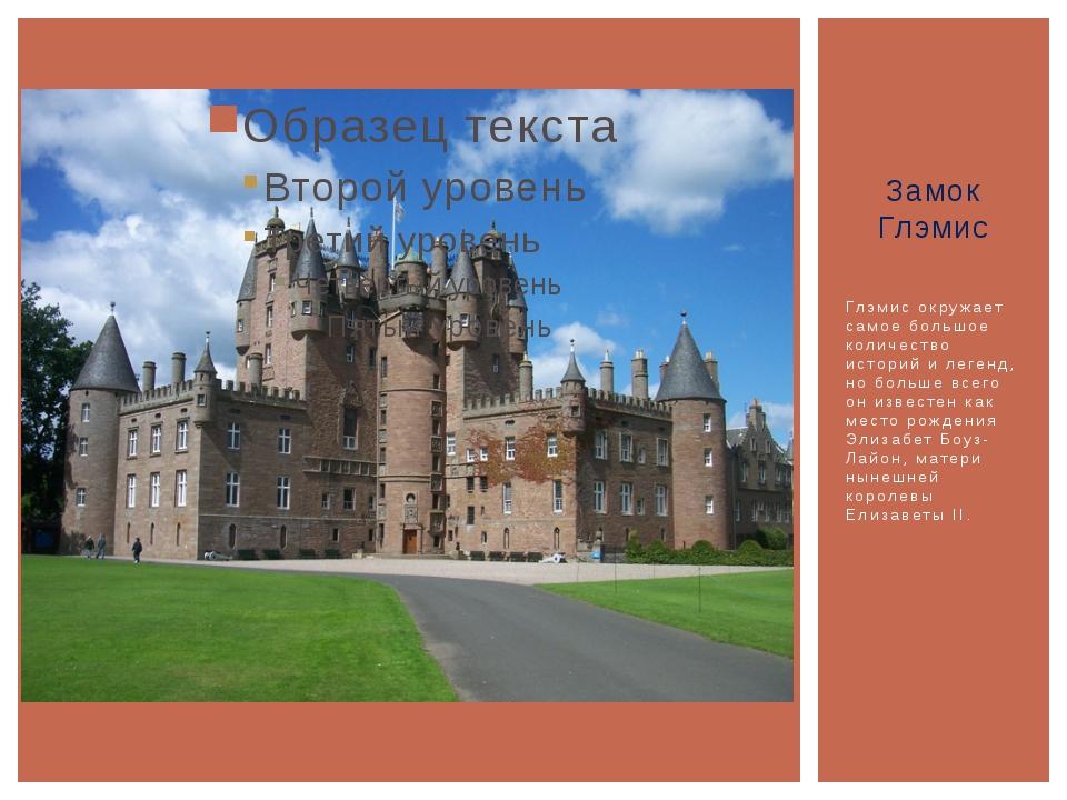 В XI веке на этом месте находился королевский охотничий дом. Замок был постро...