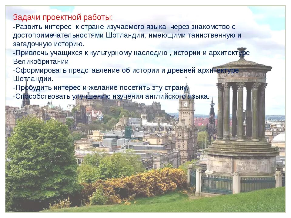 Задачи проектной работы: -Развить интерес к стране изучаемого языка через зна...