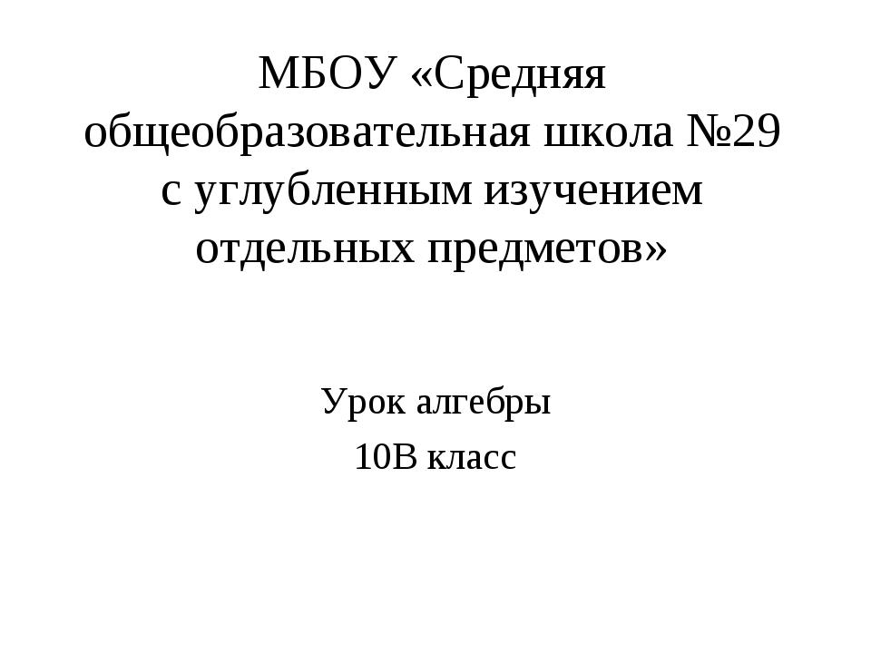 МБОУ «Средняя общеобразовательная школа №29 с углубленным изучением отдельных...