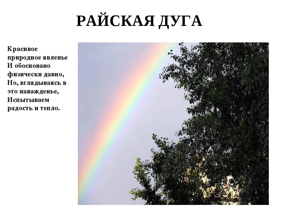 РАЙСКАЯ ДУГА Красивое природное явленье И обосновано физически давно, Но, вгл...