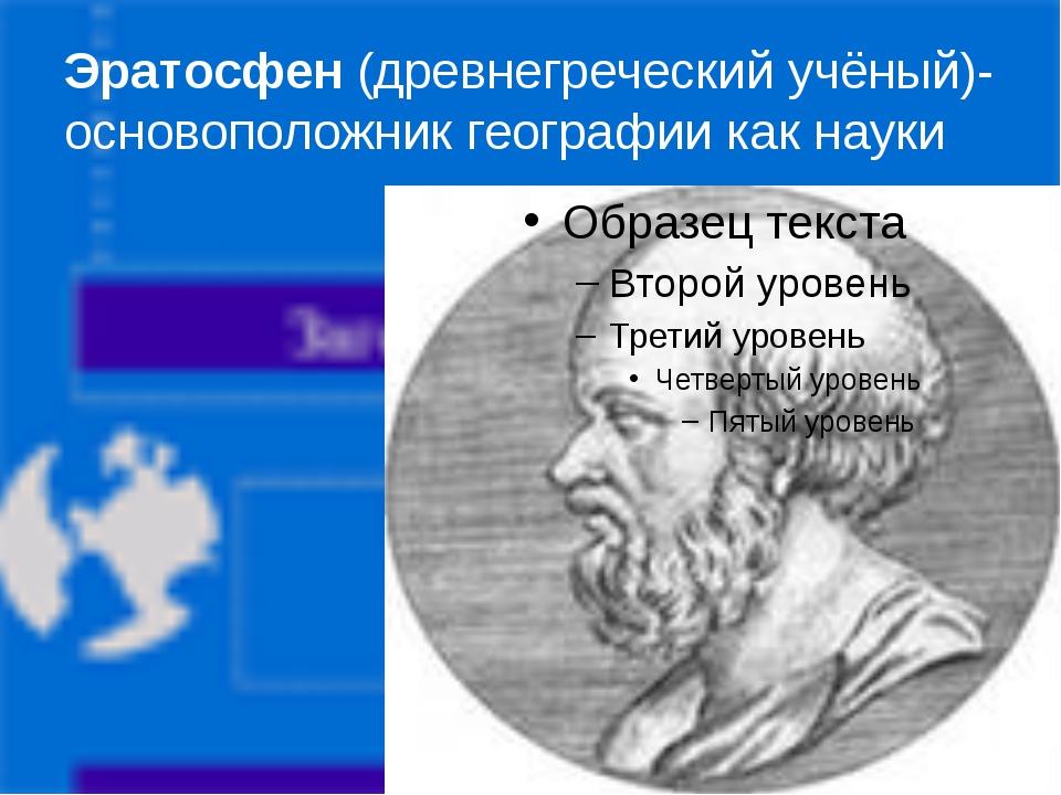 Эратосфен (древнегреческий учёный)-основоположник географии как науки