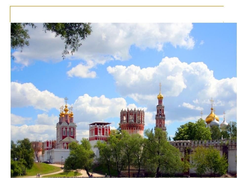 Чупров Л.А. МОУ СШ №3 с. К-Рыболов Ханкайского р-на Приморского края