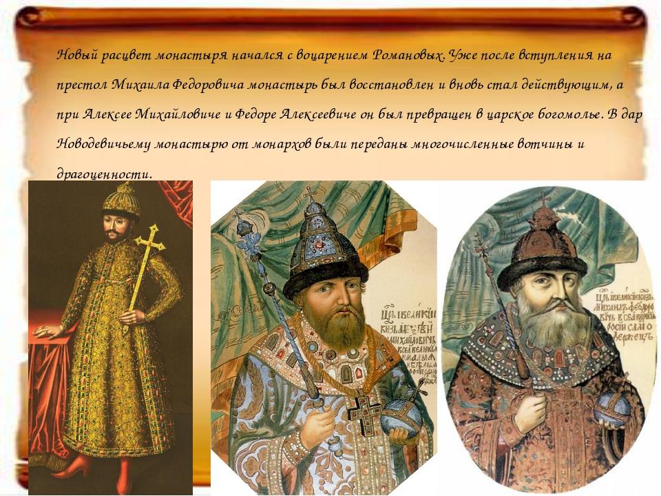 Новый расцвет монастыря начался с воцарением Романовых. Уже после вступления...