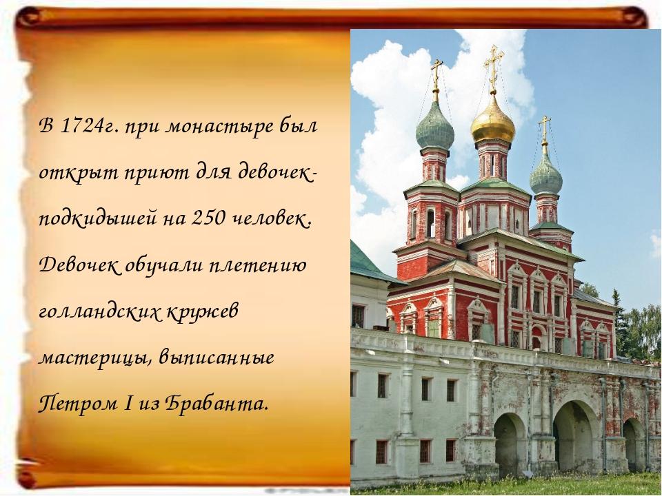 В 1724г. при монастыре был открыт приют для девочек-подкидышей на 250 человек...