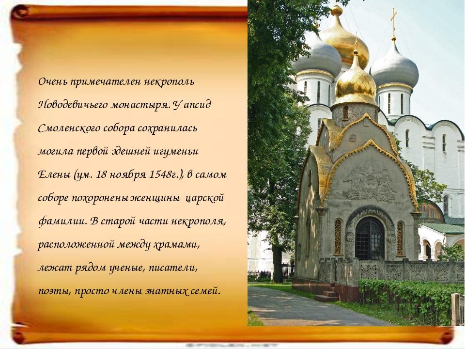 Очень примечателен некрополь Новодевичьего монастыря. У апсид Смоленского соб...