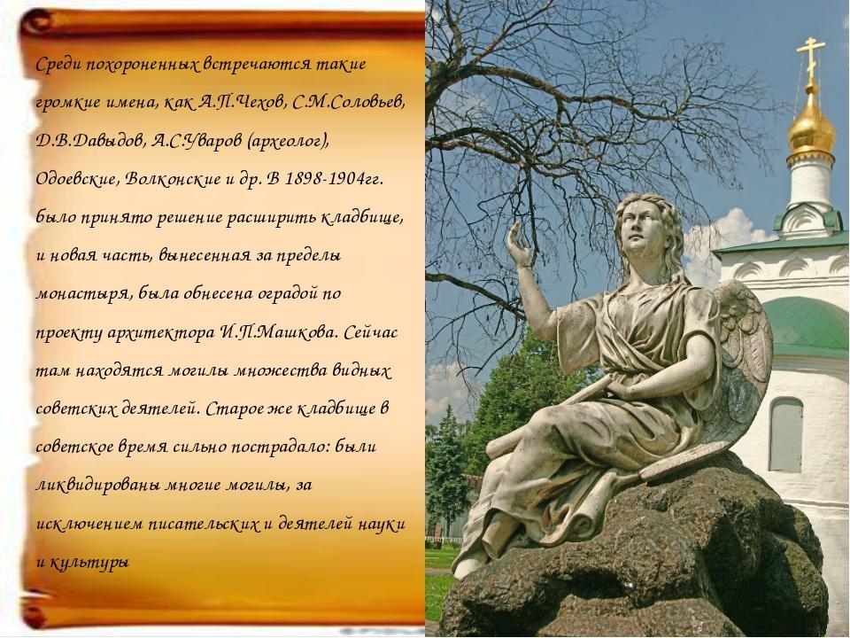 Среди похороненных встречаются такие громкие имена, как А.П.Чехов, С.М.Соловь...