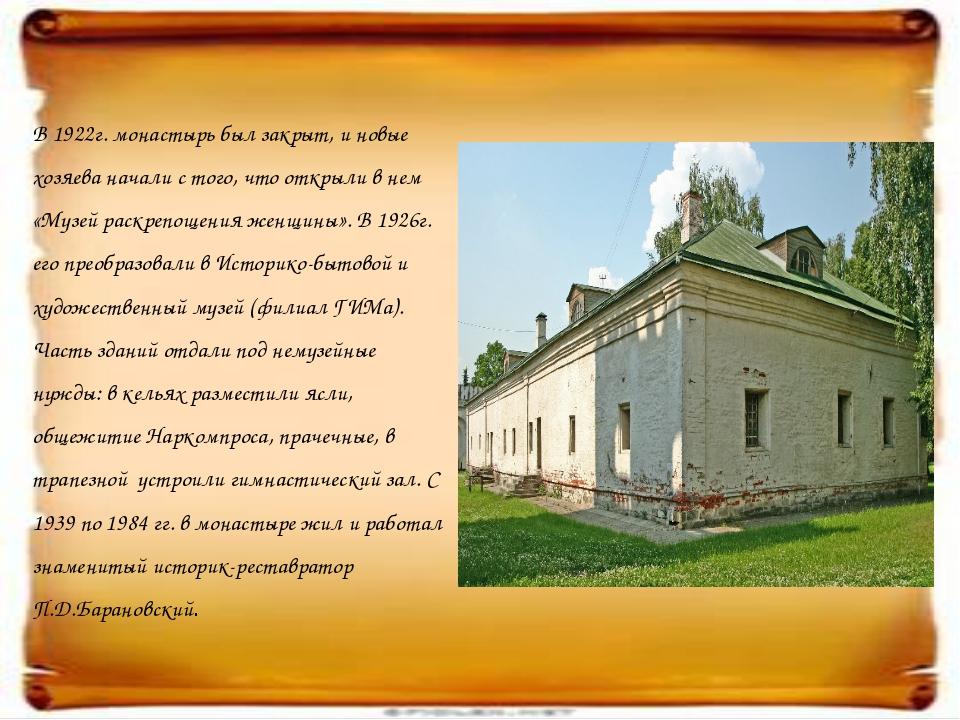 В 1922г. монастырь был закрыт, и новые хозяева начали с того, что открыли в н...