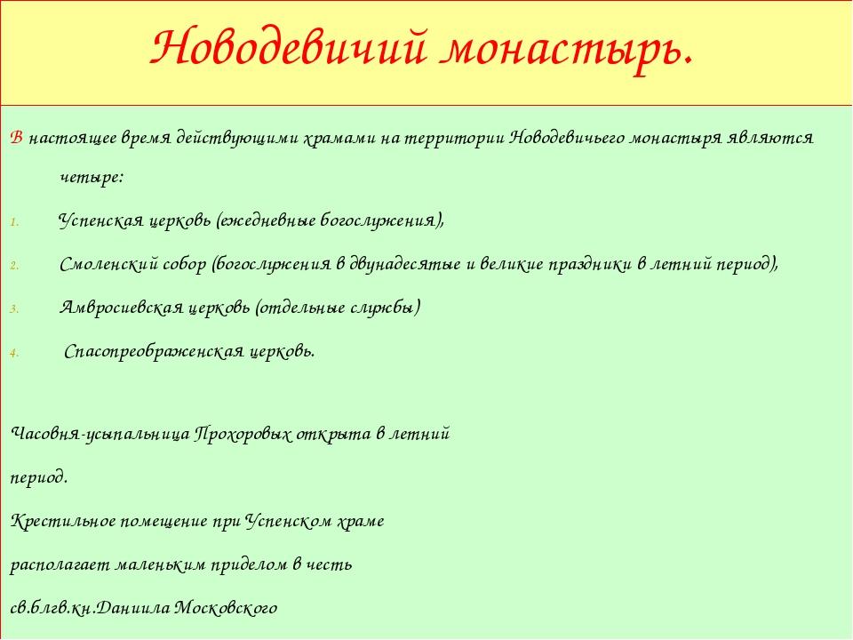 Новодевичий монастырь. В настоящее время действующими храмами на территории Н...