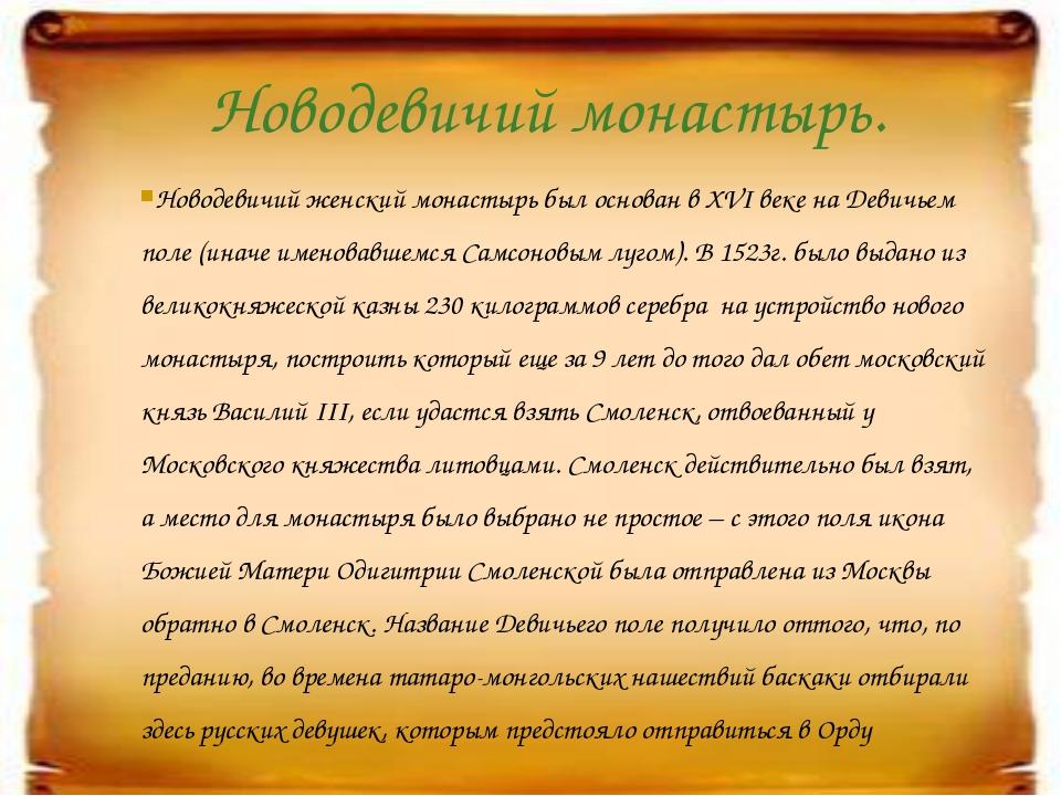 Новодевичий монастырь. Новодевичий женский монастырь был основан в XVI веке н...