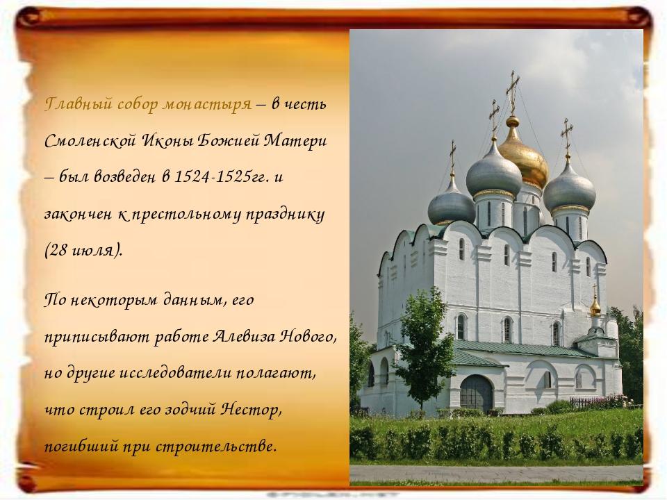Главный собор монастыря – в честь Смоленской Иконы Божией Матери – был возвед...