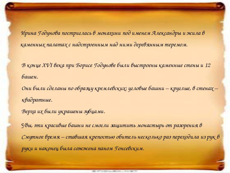 Ирина Годунова постриглась в монахини под именем Александры и жила в каменных...