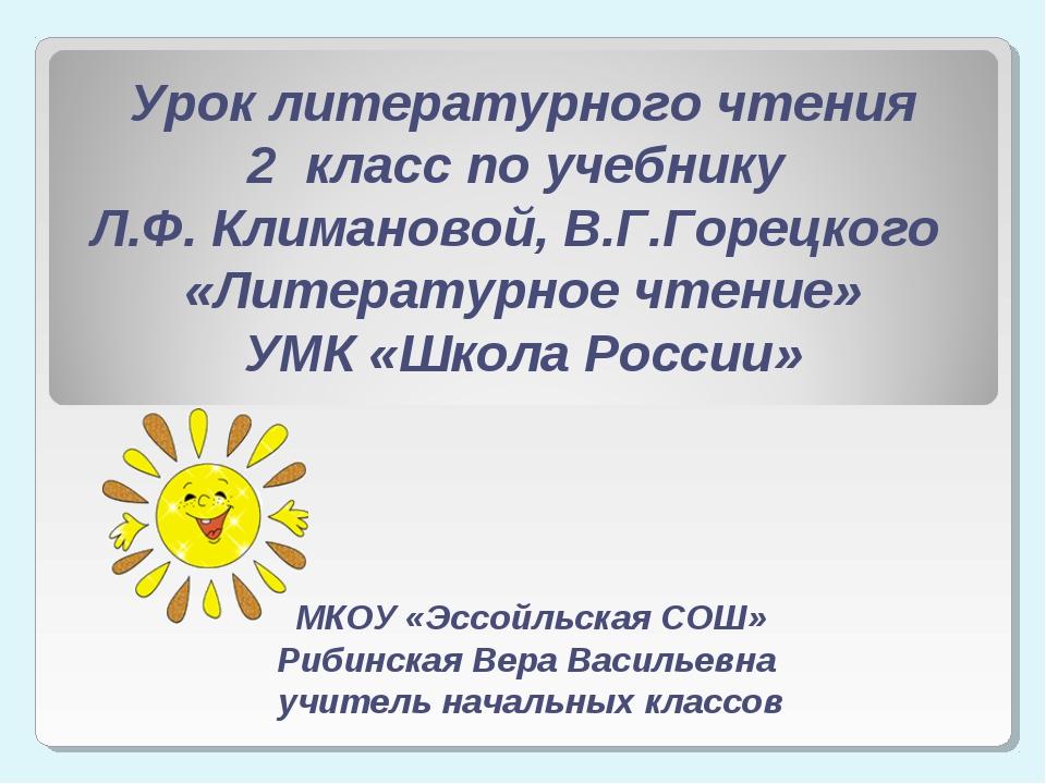 Урок литературного чтения 2 класс по учебнику Л.Ф. Климановой, В.Г.Горецкого...