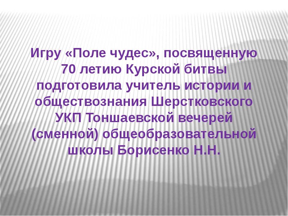 Игру «Поле чудес», посвященную 70 летию Курской битвы подготовила учитель ист...