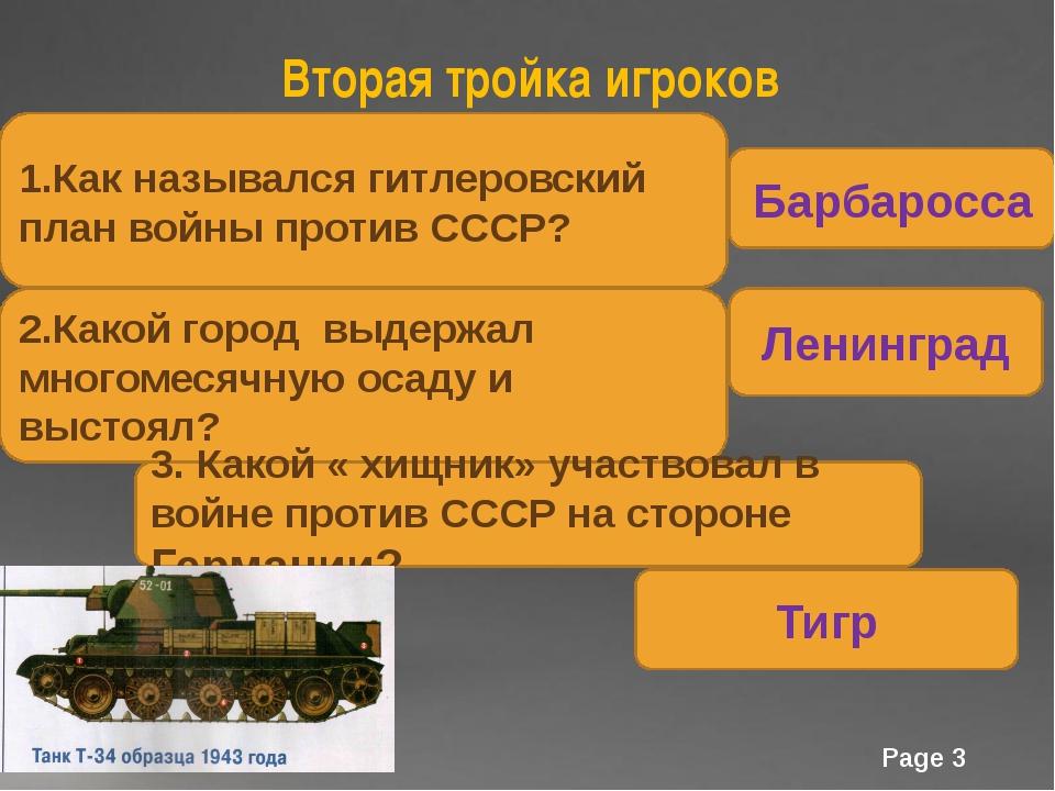 Вторая тройка игроков 1.Как назывался гитлеровский план войны против СССР? Ба...