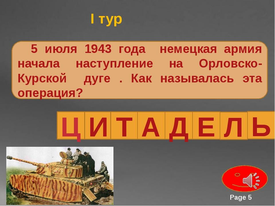 I тур 5 июля 1943 года немецкая армия начала наступление на Орловско-Курской...
