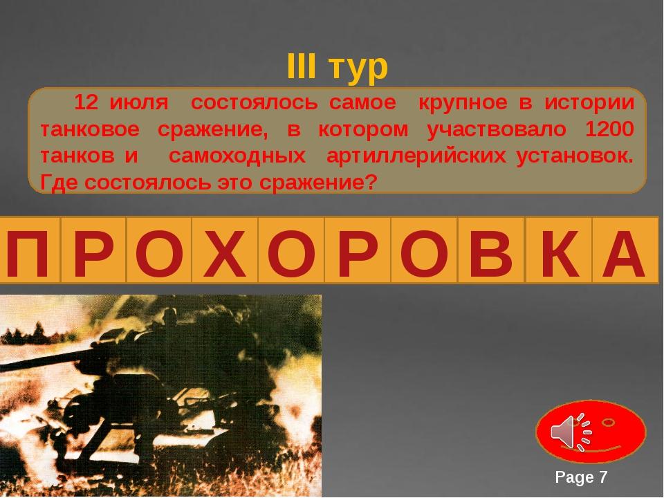 III тур 12 июля состоялось самое крупное в истории танковое сражение, в кото...