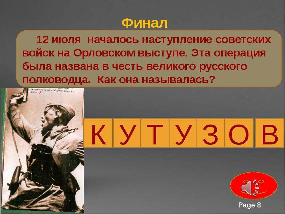 Финал 12 июля началось наступление советских войск на Орловском выступе. Эта...