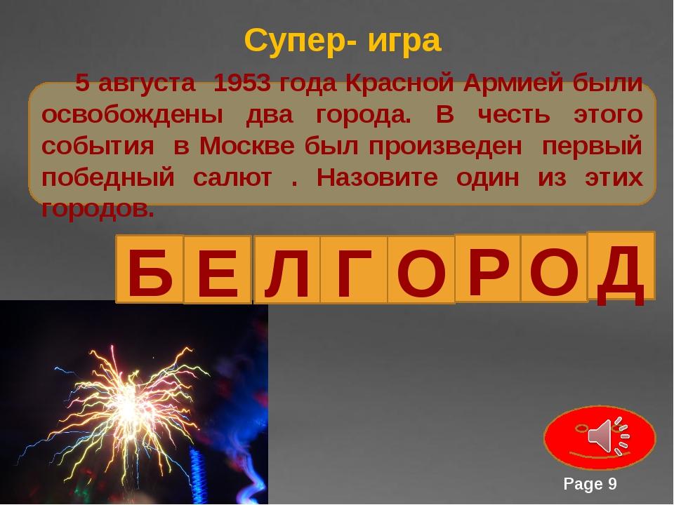 Супер- игра 5 августа 1953 года Красной Армией были освобождены два города....