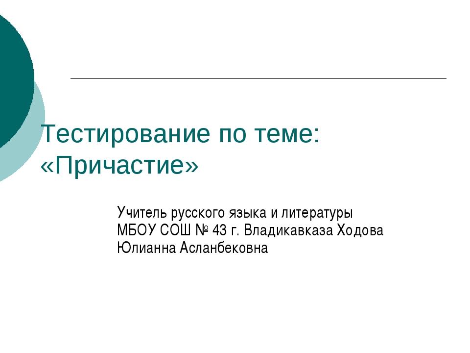 Тестирование по теме: «Причастие» Учитель русского языка и литературы МБОУ СО...