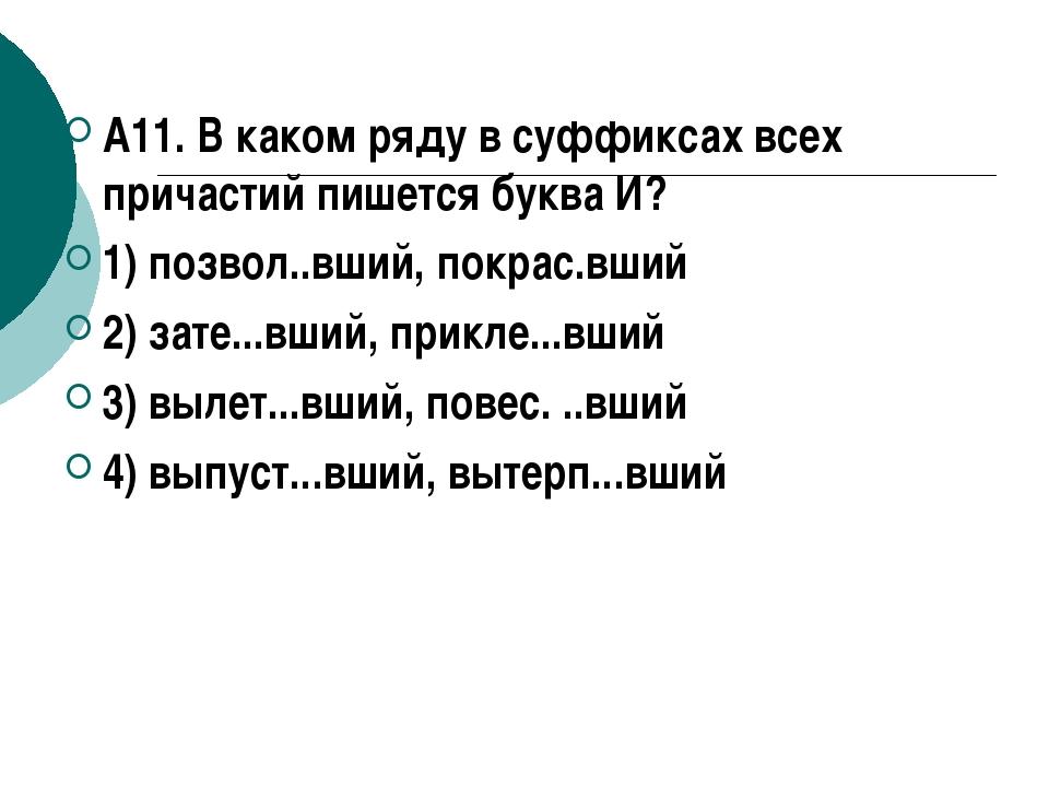 А11. В каком ряду в суффиксах всех причастий пишется буква И? 1) позвол..вший...