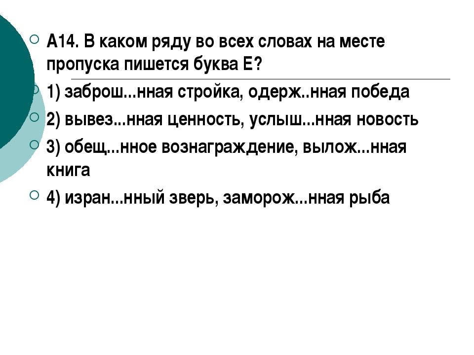 А14. В каком ряду во всех словах на месте пропуска пишется буква Е? 1) заброш...