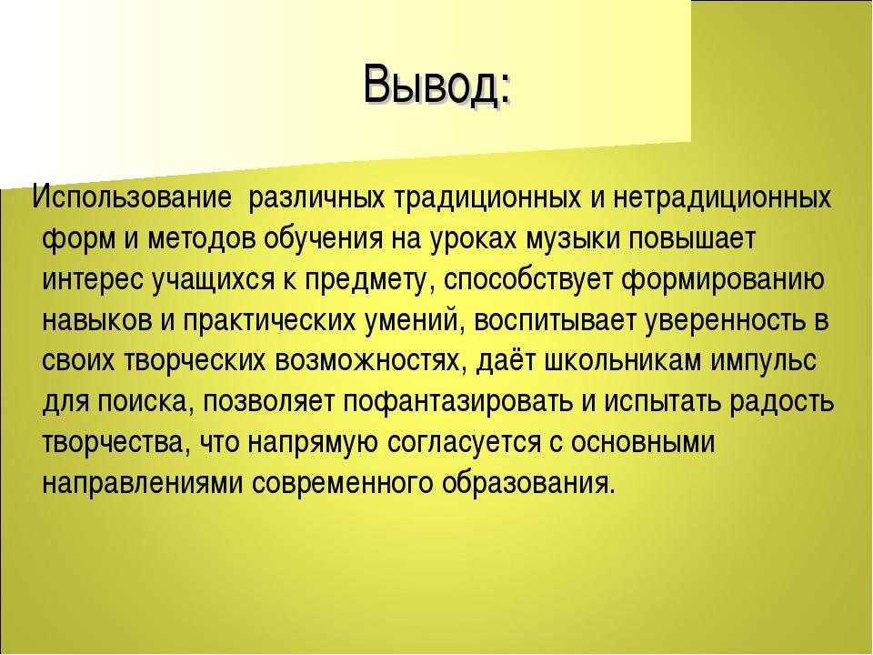 Вывод: Использование различных традиционных и нетрадиционных форм и методов о...