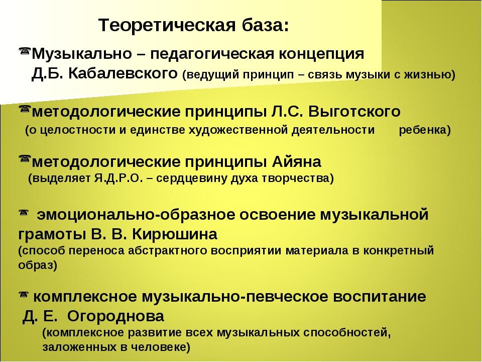 Теоретическая база: Музыкально – педагогическая концепция Д.Б. Кабалевского (...