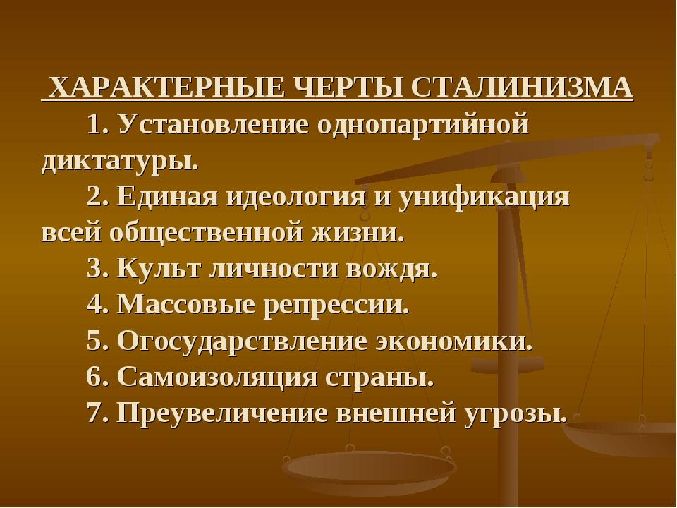 ХАРАКТЕРНЫЕ ЧЕРТЫ СТАЛИНИЗМА 1. Установление однопартийной диктатуры. 2. Еди...