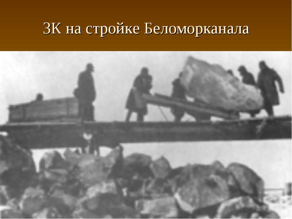 ЗК на стройке Беломорканала