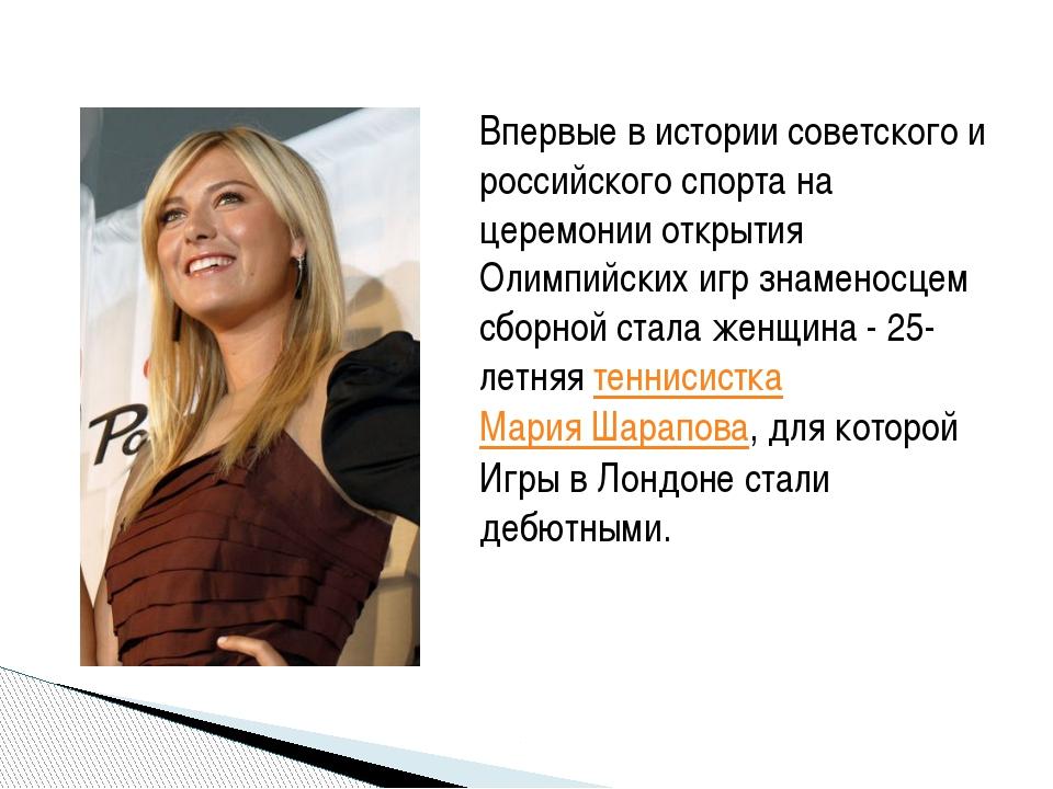 Впервые в истории советского и российского спорта на церемонии открытия Олимп...